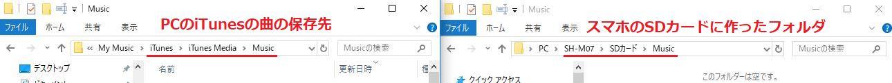 PC側のiTunesの曲が保存されてる所とスマホのSDカードの画面を2つ並べた画面