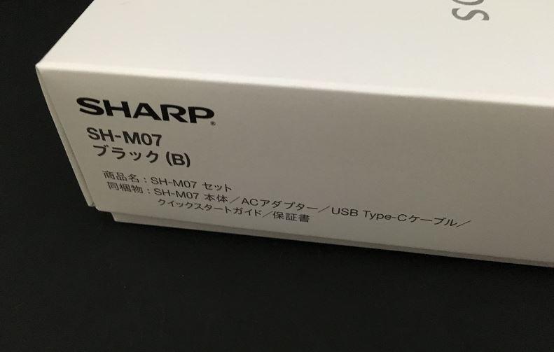 SHARP SH-M07を格安スマホでセット購入した時の外箱