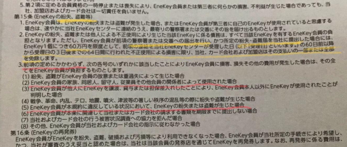 EneKeyの紛失・盗難時の補償・免除について。