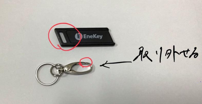EneKeyのキーホルダー部分は取り外せる