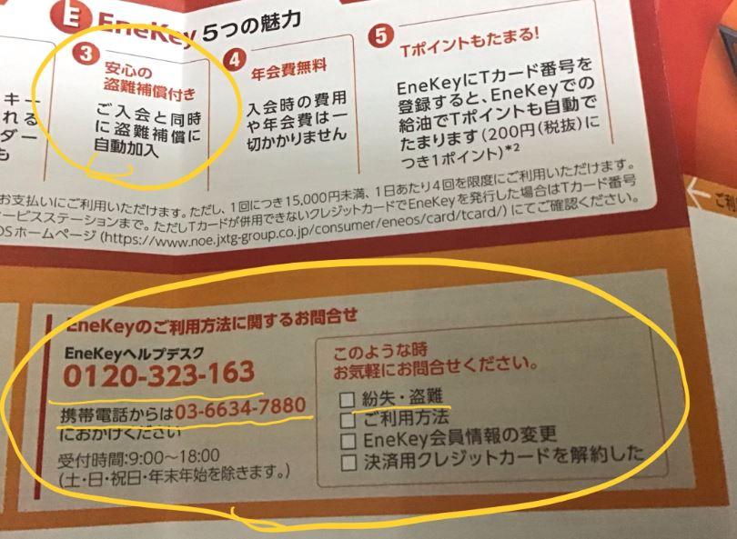 EneKeyヘルプデスクの電話番号(紛失・盗難などの時に連絡)や入会と同時に盗難補償に自動加入の箇所