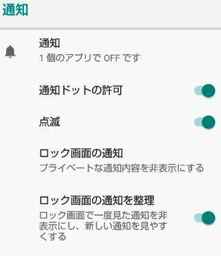SHARP AQUOS sense plus SH-M07の設定アプリのアプリと通知の通知ドットの許可の画面