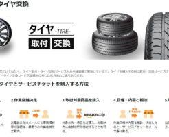 Amazonのタイヤ交換・タイヤ取り付けのページ