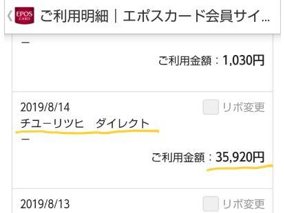チューリッヒのネット専用自動車保険の利用代金年間35920円(エポスゴールドカードでのクレジットカード払い)
