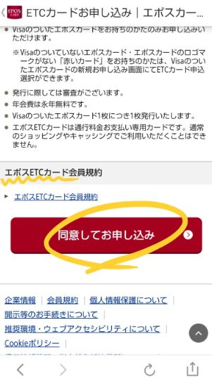 エポスカードのETCはアプリから申し込みができる