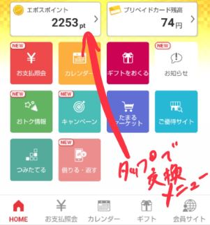 エポスのアプリのHOMEのエポスポイントの所から交換して使える